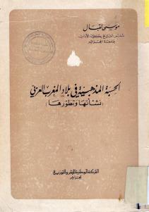 الحسبة المذهبية في بلاد المغرب العربي (نشأتها وتطورها)