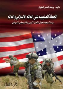 الحملة الصليبية على العالم الإسلامي والعالم ج.1