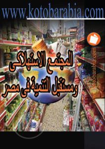 المجتمع الإستهلاكي ومستقبل التنمية في مصر