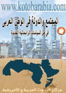 المجتمع والدولة في الوطن العربي في