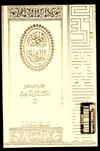 المجموعة الكاملة _ المجلد الثاني عشر : العقائد والمذاهب (02)