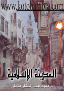 المدينة الإسلامية