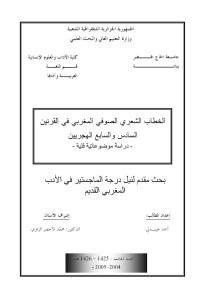 الخطاب الشعري الصوفي المغربي في القرنين السادس والسابع الهجريين