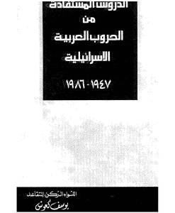 الدروس المستفادة من الحروب العربية الاسرائيلية 1947-1986