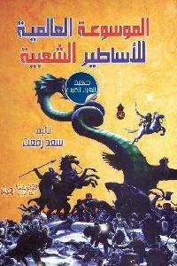 الموسوعة العالمية للأساطير الشعبية