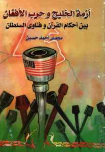 أزمة الخليج وحرب الأفغان بين أحكام القرآن وفتاوى السلطان