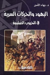 اليهود والحركات السرية في الحروب الصليبية