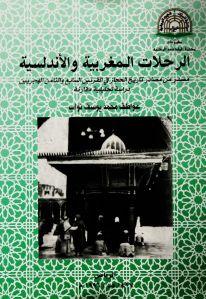 الرحلات المغربية والأندلسية