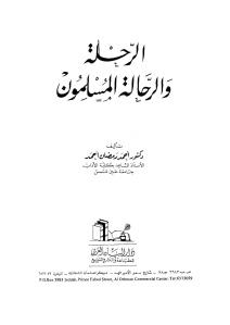 الرحلة والرحالة المسلمون
