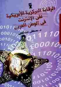 الرقابة المركزية الأمريكية على الأنترنت في الوطن العربي