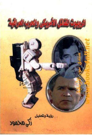 الروبوت المقاتل الأمريكي والحرب العراقية