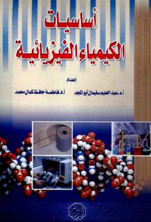أساسيات الكيمياء الفيزيائية