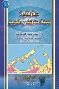 جغرافية ميناء طرابلس الغرب