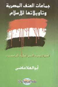 جماعات العنف المصرية وتأويلاتها للإسلام