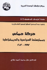 حركة حماس وممارستها السياسية والديمقراطية 1992 _ 2012