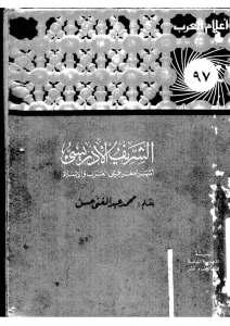 الشريف الإدريسي أشهر جغرافيى العرب والإسلام