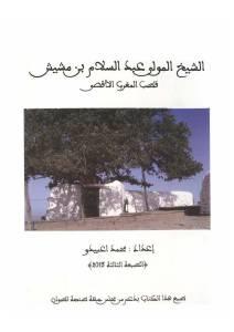 الشيخ المولى عبد السلام بن مشيش قطب المغرب الأقصى