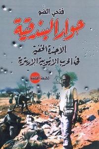 حوار البندقية : الأجندة الخفية في الحرب الإثيوبية الإريترية
