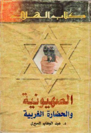 الصهيونية والحضارة الغربية