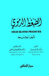 الضغط الدموي وكيف نتعايش معه