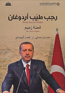 رجب طيب أردوغان.. قصة زعيم