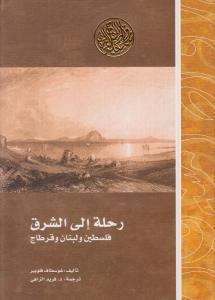 رحلة إلى الشرق _ فلسطين ولبنان وقرطاج