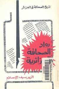 رواد الصحافة الجزائرية