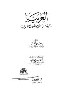 العربية دراسة في اللغة واللهجات والأساليب