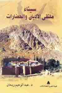 سيناء ملتقى الأديان والحضارات