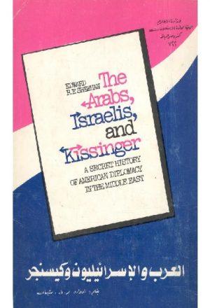 العرب والإسرائيليون وكيسنجر