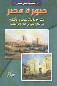 صورة مصر عند رحالة بلاد المغرب والأندلس