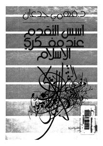 أسس التقدم عند مفكري الإسلام