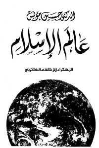 عالم الإسلام