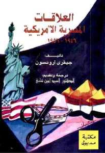 العلاقات المصرية الأمريكية (1946-1956)