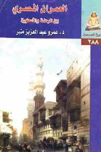 العمران المصري بين الرحلة والأسطورة