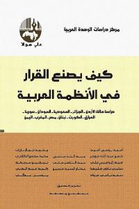 كيف يصنع القرار في الأنظمة العربية