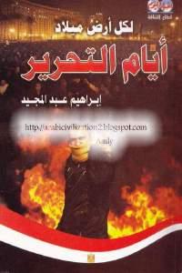 لكل أرض ميلاد أيام التحرير