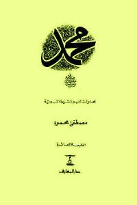 محمد (ص) _ محاولة لفهم السيرة النبوية