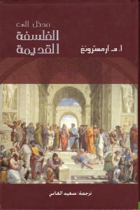 مدخل إلى الفلسفة القديمة