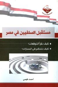 مستقبل السلفيين في مصر