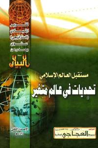 مستقبل العالم الإسلامي _ تحديات في عالم متغير
