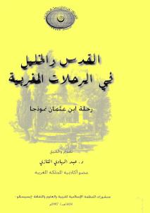 القدس والخليل في الرحلات المغربية رحلة ابن عثمان نموذجا