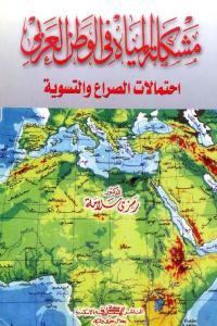 مشكلة المياه في الوطن العربي _ احتمالات الصراع والتسوية