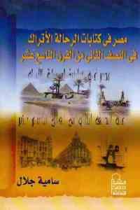 مصر في كتابات الرحالة الأتراك في النصف الثاني من القرن التاسع عشر