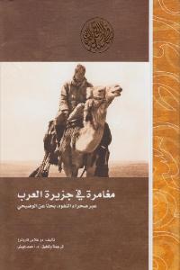مغامرة في جزيرة العرب _ عبر صحراء النفود، بحثا عن الوضيحي