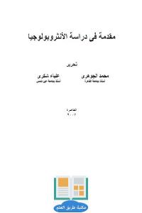 مقدمة في دراسة الأنثروبولوجيا