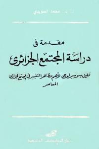 مقدمة في دراسة المجتمع الجزائري _ تحليل سوسيولوجي لأهم مظاهر التغيير في المجتمع الجزائري المعاصر