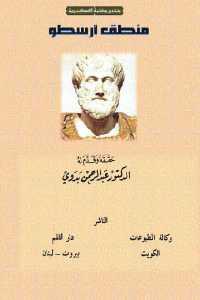 منطق أرسطو