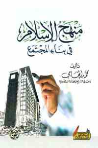 منهج الإسلام في بناء المجتمع