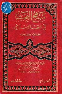 منهج البحث في الفقه الإسلامي _ خصائصه ونقائصه